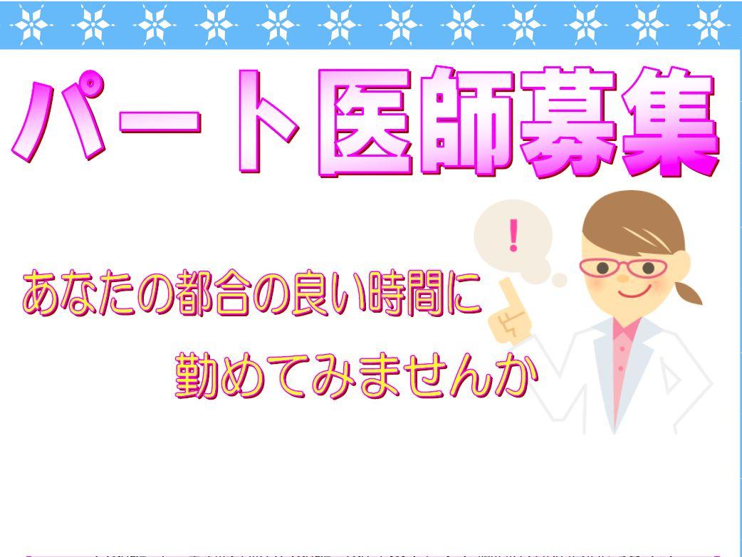 パート医師アイコン